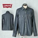 【SALE 20%OFF】【LEVI'S VINTAGE CLOTHING リーバイス】送料無料! 1955年のデニムsawtooth(のこぎり歯)シャツ!【1955年 Sawtooth Denim Shirt】 072065.0017 送料無料 メンズ シャツ LVC