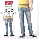 【LEVI'S リーバイス】ジャストでもルーズでも穿ける、レギュラーストレート「508」