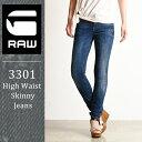 SALEセール10%OFF【送料無料】G-STAR RAW ジースターロウ 3301 ハイウエスト スキニー ジーンズ レディース デニムパンツ 60877.8464 High Waist Skinny Jeans【郵便局/コンビニ受取対応】