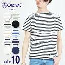 【ポイント10倍/送料無料】ORCIVAL オーチバル/オーシバル メンズ ボートネック半袖Tシャツ/カットソー RC-6774【コンビニ受取対応商品】