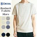 2019春夏新作 オーシバル オーチバル ORCIVAL メンズ ボートネック 半袖 Tシャツ カットソー RC-6774