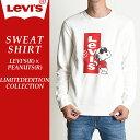 SALEセール30%OFF LEVI'S(R)XPEANUTS(R) リーバイス×スヌーピー スウェットシャツ/トレーナー メンズ 17895 LIMITEDEDITION COLLECTION..