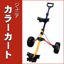 Geo-technical center youth golf color cart (red X yellow X blue)