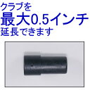 Geo-technical center carbon shaft extender (0.5 inches of business)
