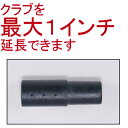 Geo-technical center carbon shaft extender (1 inch of business)