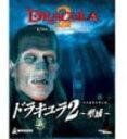 【中古】ドラキュラ2〜聖域〜