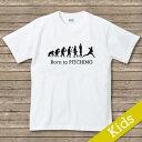 出産祝い 名入れ Tシャツ 名前入り 野球 tシャツ  【Born to PITCHING 】お誕生祝い プレゼント 内祝い 男の子 女の子 ギフト 名前入りTシャツ