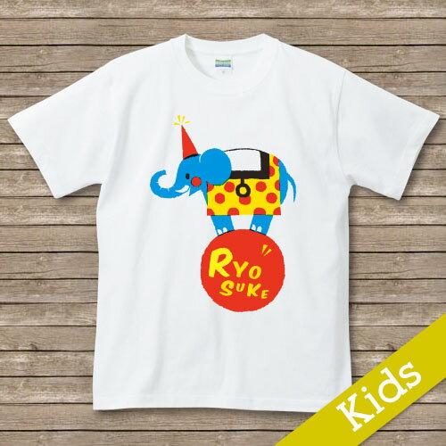 出産祝い 名入れ Tシャツ 名前入りtシャツ  【玉乗りぞう 】お誕生祝い プレゼント 内祝い 男の子 女の子 ギフト 名前入りTシャツ