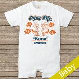 出産祝い 名入れロンパース 【Enjoy Life】