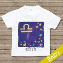 出産祝い 名入れ Tシャツ 名前入りtシャツ  【星座2 】お誕生祝い プレゼント 内祝い 男の子 女の子 ギフト 名前入りTシャツ