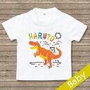 出産祝い 名入れ Tシャツ 名前入りtシャツ  【ティラノサウルス 】お誕生祝い プレゼント 内祝い 男の子 女の子 ギフト 名前入りTシャツ
