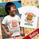 出産祝い 名入れ Tシャツ 名前入りtシャツ  【デリバーガー 】お誕生祝い プレゼント 内祝い 男の子 女の子 ギフト 名前入りTシャツ