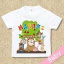 出産祝い 名入れ Tシャツ 名前入りtシャツ  【Happy Tree 】お誕生祝い プレゼント 内祝い 男の子 女の子 ギフト 名前入りTシャツ