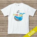 出産祝い 名入れ Tシャツ 名前入りtシャツ  【Whale 】お誕生祝い プレゼント 内祝い 男の子 女の子 ギフト 名前入りTシャツ