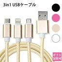 【メール便】充電ケーブル 1.2m Lightning / Micro USB / USB Type-C 3in1 iPhone /Android / USB Type C USBコード プレゼント