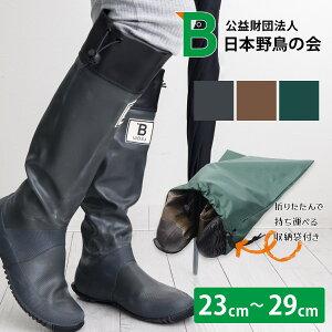 レインブーツ 送料無料/あす楽/新品 日本野鳥の会 バードウォッチング 長靴 レディース メンズ 農作業 アウトドア 雨靴 ラバーブーツ レインシューズ コードロック付 ガーデニング 靴 おし