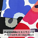 marimekko マリメッコ 生地 セット ピエニウニッコ PIENI UNIKKO 約34×34cm 3枚1組 綿100 布 北欧 カットクロス マスク 手作りマスク 手づくりマスク