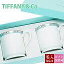 【名入れ】 ティファニー tiffany&co マグカップ ペア