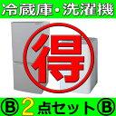 【あす楽】【状態:B】【新生活応援】【リユース家電】【送料割...