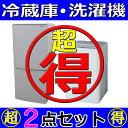 【あす楽】【状態:C】【新生活応援】【リユース家電】【送料割...