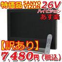 【訳あり】【あす楽】【中古 液晶テレビ】サンヨー 26型 ハイビジョン 液晶テレビ LCD-26SX200 ブラック 2008年製