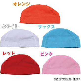 Swim caps GetoveritCasual sport solid Swim Cap swimsuit ビキニタンキニ ☆ Orange, white, Sachs, red, pink, green, blue, black, yellow, Navy Blue ☆ M, L size fs2gm