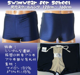 School men's swimwear 50% off ♪ ★ bargain 490 Yen blue 120 cm ★ 130 cm ★ 140 cm ★ 150 cm ★ 160 cm ★ school pants fs2gm