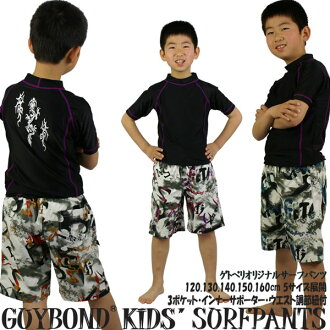 Boy swimsuit GUYBOND ゲトベリ pattern Malin sports fs3gm