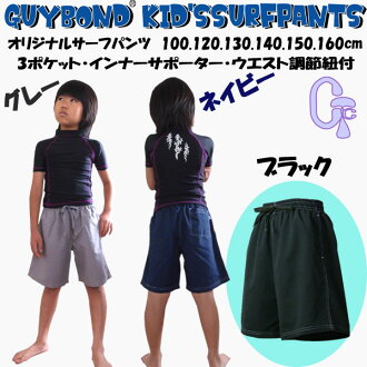Kids ' swimwear Rakuten store cheap for boys surf pants plain fs2gm