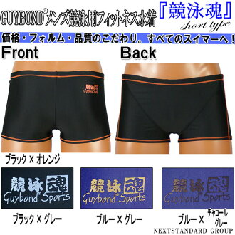Swimming bathing suit swimming bikini ショートボックス pants type practice men's cheap fs2gm