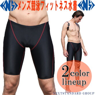 Swimming swimwear mens Lycra reviews in & goggles Cap GET chance! For men swimming mens swimsuit practice competitive swimming and competitive swimming ハーフスパッツパンツ fitness pants