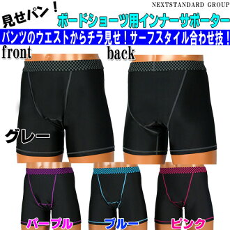It's just 1,000 yen! Show for pan-surf pants inner ☆ men's Board shorts for supporters swimsuit inner supporters fs2gm
