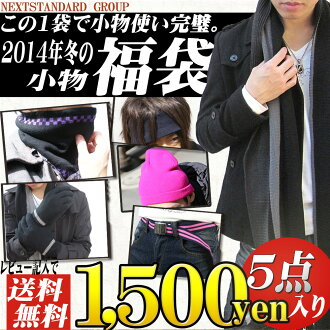 Cheap men's grab bag ¥ 1500 Valentine's also ★ warm full ♪ HAPPY bring you! 5 Points into ガチャベル, gloves, neck warmer scarf headband! fs2gm