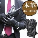 手袋 メンズ レザー 革 ビジネス 通勤用 無料ラッピング