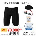メンズ競泳水着/キャップ/ゴーグル/ビーチケース/ビニールバッグセット【SAFS TOKYO ゲトベリ】