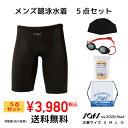 メンズ 競泳水着/キャップ/ゴーグル/ビーチケース/ビニールバッグ セット
