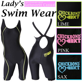One-Piece Competition Swimsuits Womens Swimming race fitness practice swimwear Lycra CHICKBOND From Japan Pink Sax Lime