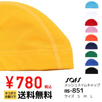 Swim caps GetoveritCasual sport solid Swim Cap swimsuit ビキニタンキニ ☆ Orange, white, Sachs, red, pink, green, blue, black, yellow, Navy Blue ☆ M, L size fs2gm