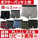 【送料無料】ボクサーパンツ3枚セット!M/L/LL 心地良い...