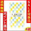 11/20 13:59まで!【送料無料】悠悠館 LAKUBI ラクビ4袋セット! 31粒×4ヶ月分 酪酸菌
