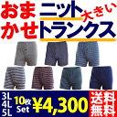【送料無料】【10枚セット】大きいサイズ ニットトランクス(...