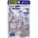 【送料無料】【3個セット】DHC ノコギリ椰子エキス 20日分 40粒入【dhc サプリ】【ノコギリ