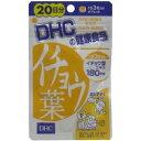 【送料無料】【3個セット】DHC イチョウ葉 20日分 60粒入【dhc サプリ】【dhc サプリメント】【イチョウ葉エキス】【イチョウ葉 サプリメント】