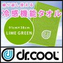 《熱中症対策に!クールタオル新発売》Dr.Cool Super Cooling Sports Towel ドクタークールスーパークーリングスポーツタオル(カラー:LIME GREEN)
