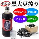 発酵 黒大豆搾り 720ml【2本】毎日の元気を応援★ポリフ...