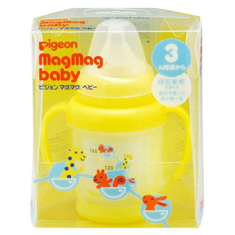 大幅値下げ!在庫処分ピジョン マグマグ ベビーカップ (乳首タイプ) 母乳実感 ハンドルつき哺乳瓶 3ヶ月頃から 4〜5才まで スパウト・コップ・ストローに付替え可