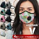 vogmask ボグマスク 高機能 マスク スタイリッシュ オシャレなマスク 耳が痛くならない 耳が痛くない 柄 寝るとき 洗える 布 潤い うる..