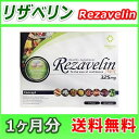 ポイント還元【送料無料】リザベリン(Rezavelin)1箱...