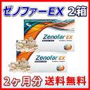 1万円相当品の50%OFFクーポン付き ゼノファーEX(Zenofar EX)2箱セット2ヶ月分
