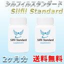 シルフィルスタンダード(silfil standard) 2ヶ月分 郵便局留め/佐川急便の営業所受取可能